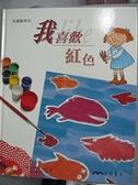【書寶二手書T9/少年童書_EY9】我喜歡紅色_編輯部譯