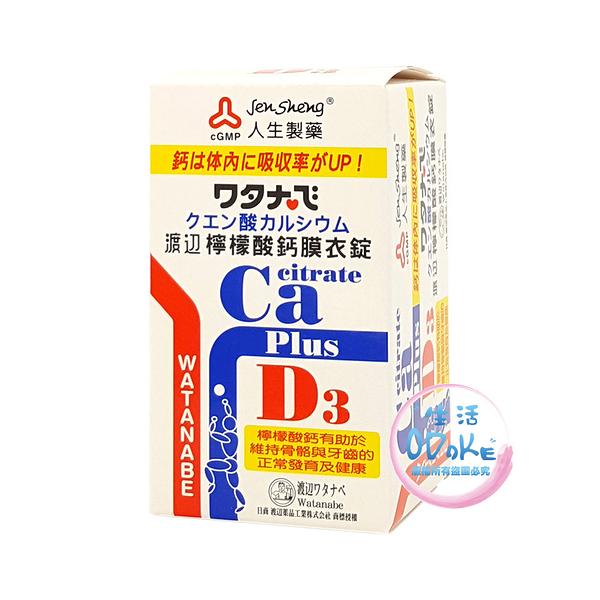 渡邊檸檬酸鈣膜衣錠 60錠 人生製藥 台灣製造 保健食品 健康補助食品【生活ODOKE】