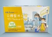 永猷兒童醫療用口罩 50片/盒 兒童口罩 3D兒童口罩(S,4-8歲適用)