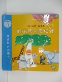 【書寶二手書T1/少年童書_BQR】胖河馬和瘦狐狸
