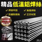 【現貨12H出貨】萬能焊絲 低溫鋁焊條2.0mm*50cm (一組20入)