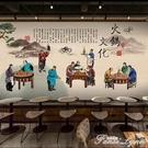中式傳統復古懷舊老北京重慶九宮格火鍋店背景牆布壁紙涮羊肉壁畫 HM  范思蓮恩