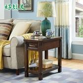 好戰友沙發邊櫃美式茶幾邊幾實木角幾客廳簡約長方形床頭櫃小桌子 MKS交換禮物