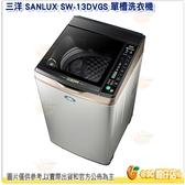 送好禮 含運含基本安裝 台灣三洋 SANLUX SW-13DVGS 單槽洗衣機 13公斤 全自動 保固三年 小家庭 公司貨