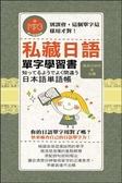 私藏日語 單字學習書