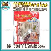 寵物FUN城市│柏妮絲Bernice 五星級健康專用膳食系列 BN-508 羊奶條棒300g (狗零食 雞肉 羊肉