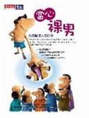 (二手書)當心裸男(原書名:談笑用兵–洞悉商場策略)