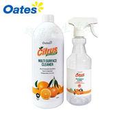 澳洲Oates(奧茲) 超濃縮天然廚房多功能清潔劑1000ml.附稀釋噴瓶