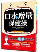 (二手書)口水增量保健操: 日本牙科權威教你固齒健腦、抗癌防老、排毒瘦身,就從增..
