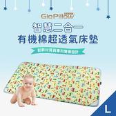 【韓國GIO Pillow】智慧二合一有機棉超透氣嬰兒床墊 床套可拆卸 水洗防蟎【L號 90x120cm】