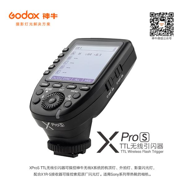 ◎相機專家◎ Godox 神牛 XPro-S Sony TTL無線發射器 引閃器 X1 XPro 公司貨
