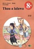 原住民族語邵語第八階學習手冊(附光碟)2版