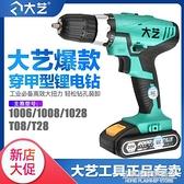大藝充電手鉆20V鋰電雙速充電鉆多功能手電鉆充電式NMS【名購新品】