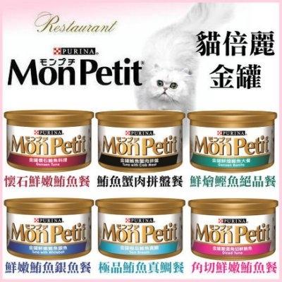 【滿四箱贈50元全家禮卷】*KING*【24罐】【MonPetit 貓倍麗金罐-混搭口味】極品鮮肉貓罐頭-85克