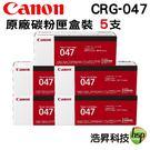 【五支組合】Canon CRG-047 原廠碳粉匣 盒裝 適用於LBP110 MF113W