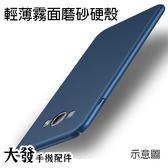 OPPO R9 plus 純色輕薄磨砂 霧面消光硬殼 裸機手感 包邊式手機殼 單色系 防撞防摔保護殼 手機硬殼