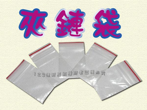 【DY282】PE 夾鍊袋 2號100入 食品密封夾鏈袋 透明包裝袋 糖果袋 食品袋 中藥袋★EZGO商城★