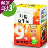 台塑生醫 舒暢益生菌(30包入/盒) 3盒/組【免運直出】