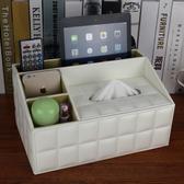 創意皮革多功能面紙盒 歐式客廳辦公桌面茶幾遙控器收納盒抽紙盒 海港城