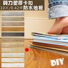 范登伯格 貝力 美格塑膠卡扣防水地板-123-10片/0.42坪