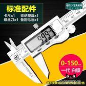 卡尺 德國美耐特?電子數顯卡尺 游標卡尺不銹鋼高精度0-150-200-300mm 古梵希