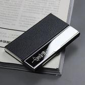 名片夾男式商務高檔創意金屬簡約女式名片盒展會禮品免費刻字定制 『米菲良品』