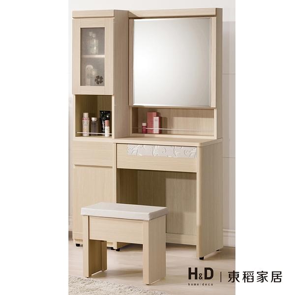 依丹3尺鏡台(含椅)(21JS1/010-3)/H&D東稻家居