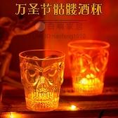 萬聖節裝飾品骷髏頭酒杯玻璃杯道具酒吧桌面發光燈飾小擺件派對氛圍場景布置【白嶼家居】