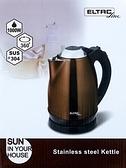 歐頓1.8L不鏽鋼快煮壺
