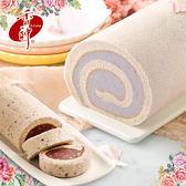 【香帥蛋糕】芋香卷心+精緻紅豆卷 含運組$699 原價$770