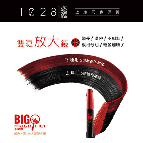 1028 超級大眼!放大鏡睫毛膏 8g【BG Shop】濃長捲翹 x 激長不糾結