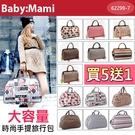 貝比幸福小舖【62299-7】韓系大容量時尚手提旅行包 買5送1!