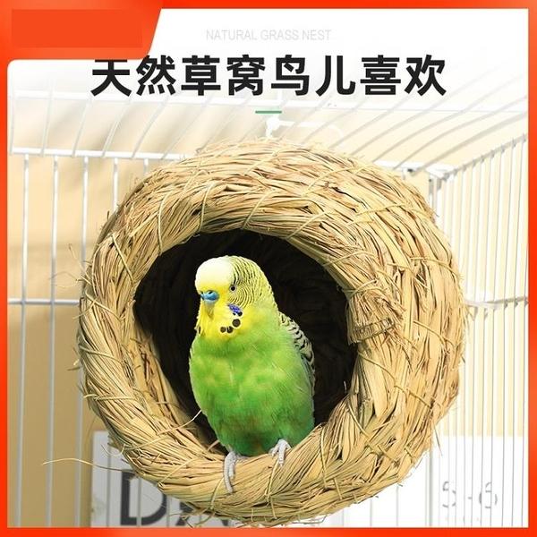 鳥窩草編鳥窩玄鳳牡丹虎皮鸚鵡文鳥珍珠草窩小鳥巢繁殖箱保暖掛窩用品 智慧e家