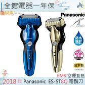 【一期一會】【日本代購】日本 Panasonic國際牌 ES-ST8Q 電動刮鬍刀 IPX7 ST8Q ST8P 日本直送