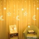led星月窗簾燈小彩燈閃燈串燈滿天星房間臥室布置網紅裝飾星星燈 夏季狂歡