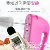 打蛋器尚動打蛋器電動家用迷你手持自動打蛋機奶油打發器攪拌和面烘焙 爾碩數位3c
