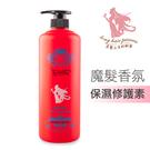 《單瓶購買》長髮公主的秘密 全新加強改版魔髮香氛保濕修護素1000ML