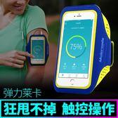 跑步手機臂包運動手臂手腕包戶外臂袋蘋果8通用臂帶男女健身臂套       伊芙莎