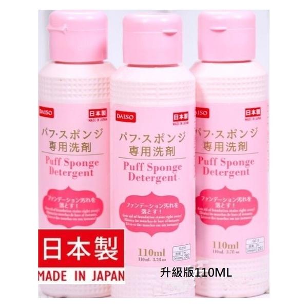 新版日本大創 粉撲清潔劑110ml 粉撲專用洗劑 化妝刷清洗可用(現貨)150ml 化妝刷專用清洗劑