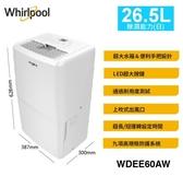 【佳麗寶】-(Whirlpool 惠而浦) 26.5L除溼機【WDEE60AW】