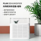 防潮箱 電子除濕器放干燥箱防潮柜吸濕卡單反相機助聽器干燥盒鏡頭可循 解憂