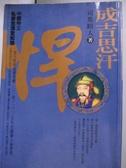 【書寶二手書T6/傳記_OEU】成吉思汗──悍_司馬路人