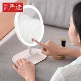 化妝鏡 網易嚴選自營 指觸LED子母化妝鏡 帶燈智慧均勻柔光 充電式  igo維科特3C