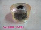 JA002 PVC膜50mm 透明膜 包裝膜 塑膠膜 保護膜 防塵膜 軟質包裝紙 綑綁膠膜 鋁門窗 紗窗門