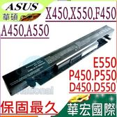 ASUS X450,X550 電池(保固最久)-華碩 X552,Y581,E450,E550,F450,X450V,X450VB,X450VC,X450VE