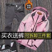 冬季沖鋒衣套裝男女三合一兩件套衣褲防風防水透氣加厚保暖登山服 芥末原創
