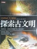 【書寶二手書T8/歷史_QAR】超神祕X檔案:探索古文明_日本皆比工作室