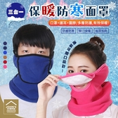 三合一保暖防寒面罩 口罩耳罩護頸 面巾 騎車防風面罩 防塵面罩 圍脖【ZB0404】《約翰家庭百貨