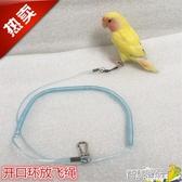 特賣鸚鵡腳鍊 小型鸚鵡放飛繩外出遛鳥繩/牽引訓練繩/飛行繩牡丹橫斑腳環腳鍊