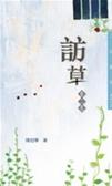 訪草(2)三民叢刊85-2